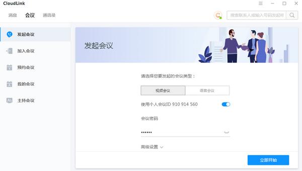 cloudlink电脑版 v6.5.3.0 pc最新版