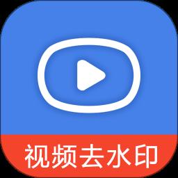 视频去水印剪辑器最新版 v9.04.18.1 安卓版
