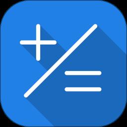 智能计算器管家手机版 v9.02.26.1 安卓版
