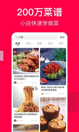 香哈菜谱电脑版 v8.8.6 pc最新版