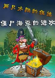 两只木腿的伍迪僵尸海盗的进攻电脑版 中文版