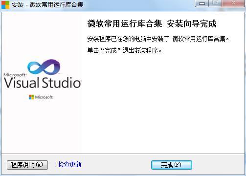 vc运行库64位 v2021.04.07 官方版