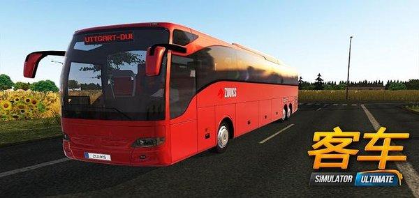 公交车模拟器手游