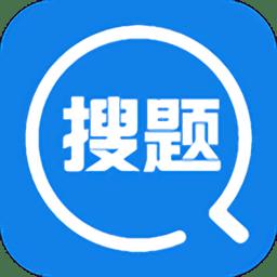作业搜题帮软件v8.0.0 安卓手机版