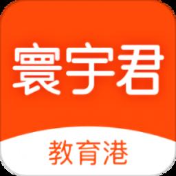 寰宇教育港app v2.0.4 安卓版