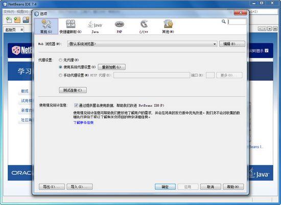 netbeans ide官方版