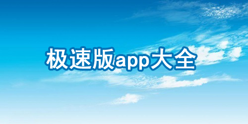 �O速版app