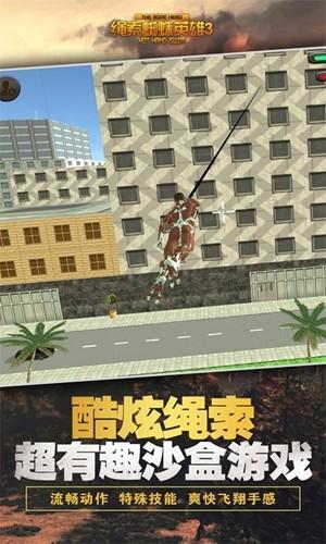 绳索蜘蛛英雄3完整版 v1.3 安卓版