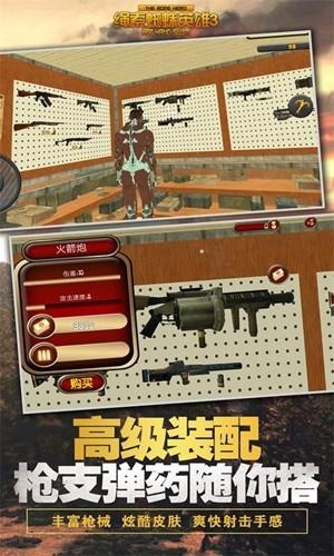 绳索蜘蛛英雄3中文版