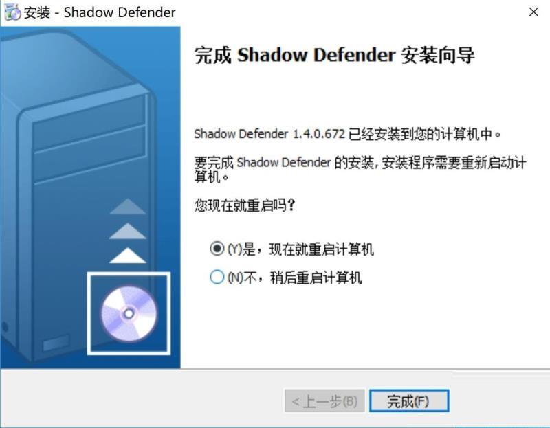 影子�l士中文版(shadow defender) v1.4.0.680 ��X版