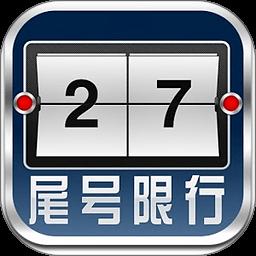 北京尾号限行提示软件