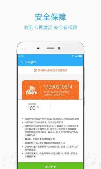 小米移动app v3.5.5 安卓版