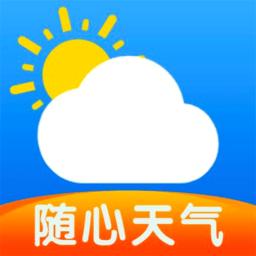 随心天气预报软件