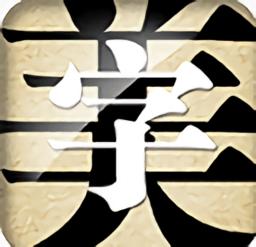 字�w美化大��最新版v8.0 安