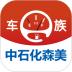 车e族极速版app