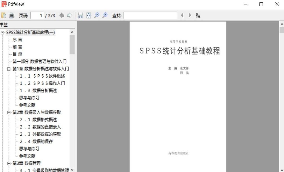 spss�y�分析教程��X版 pdf版