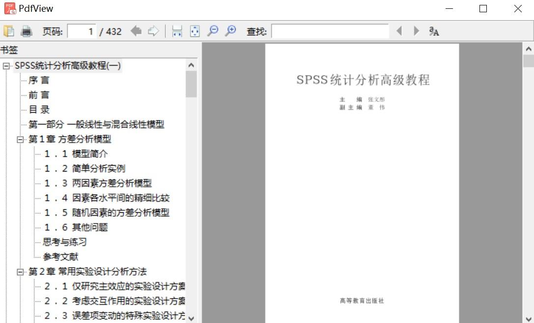spss�y�分析教程pdf版