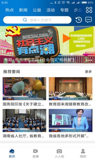湖南教育台手机客户端 v1.1 安卓版
