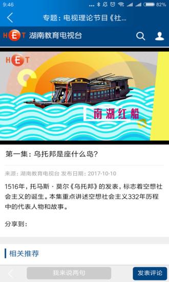 湖南教育台app
