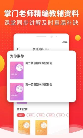 掌门1对1家长版 v3.1.3 安卓版