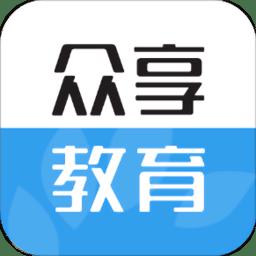 众享教育客户端v9.1.0 安卓版