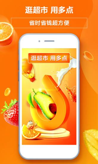 多点超市app v5.2.0 安卓版