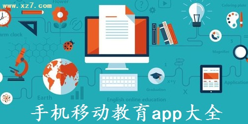 移动教育app