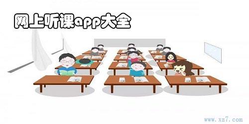 网课app