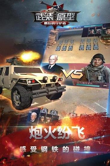 武装原型无敌版 v1.3218 龙8国际注册