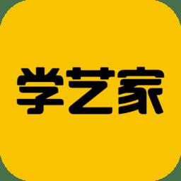 学艺家官方版 v3.0.8.6 安卓版