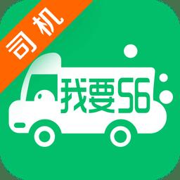 我要56卡车软件 v3.7.9 安卓版