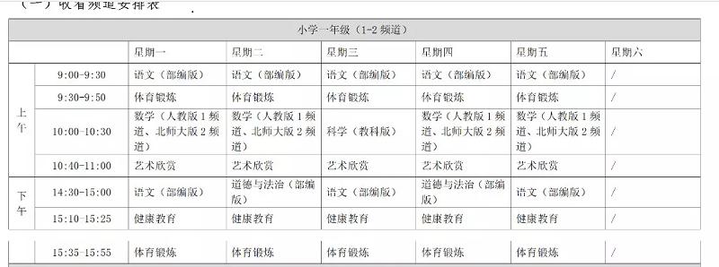 湖北省线上教育课程表