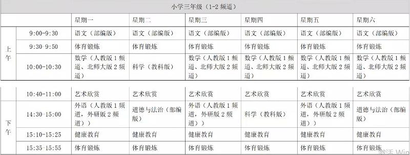 湖北省数字教材平台课程表 官方版