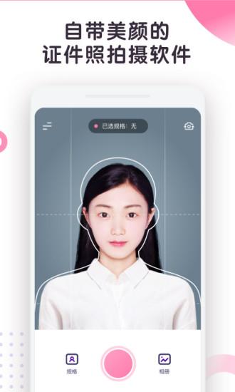 最美证件照制作app截图