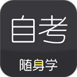自考随身学软件 v1.0.7 安卓版