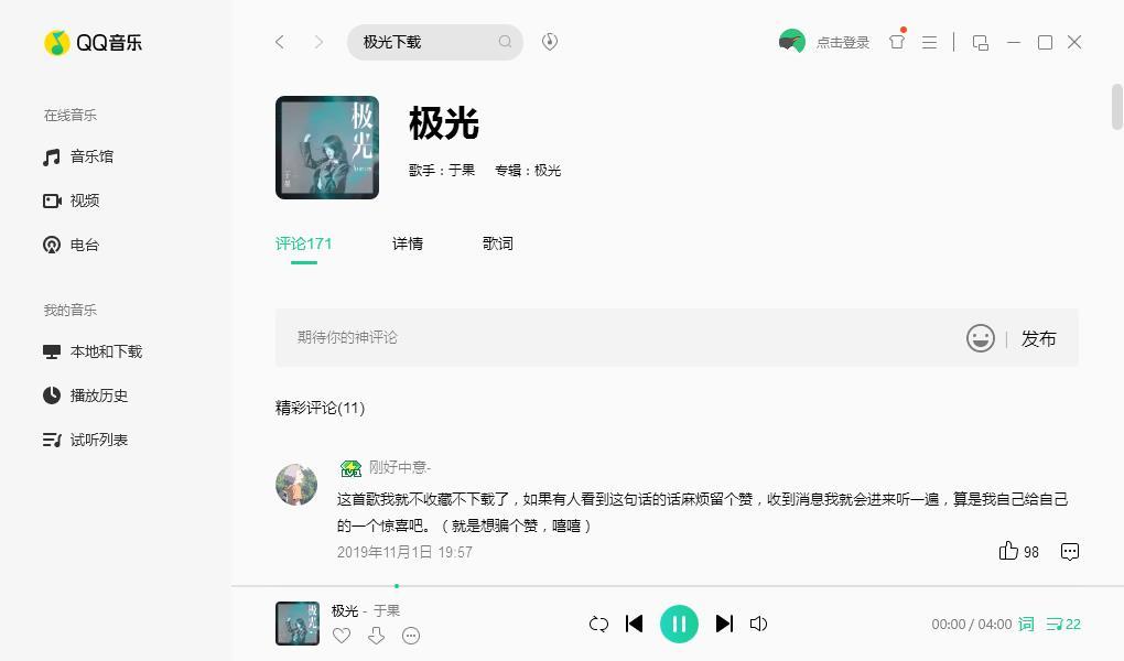 qq音乐播放器2020 17.52.0.0 官方正式版