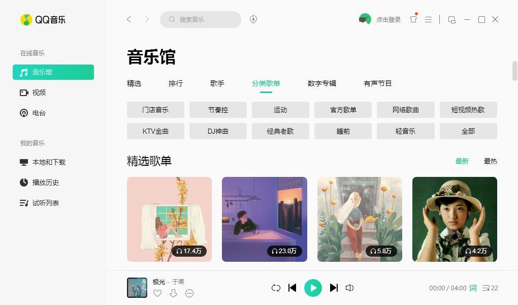 qq音�凡シ牌�2020 17.52.0.0 官方正式版