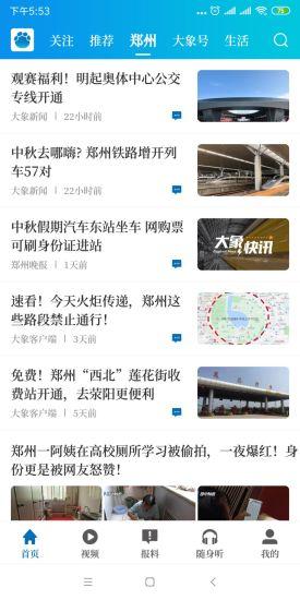 河南大象新闻客户端电脑版 v1.12.1 官方版