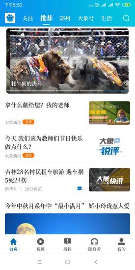 大象新闻pc版