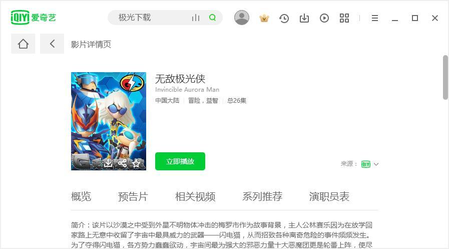 爱奇艺pps影音客户端 v7.5.112.1843 官方最新版