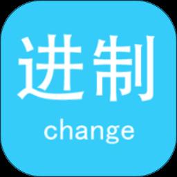 进制转换器app