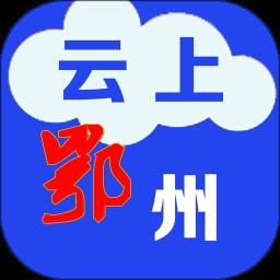 云上鄂州app v1.2.7 安卓版