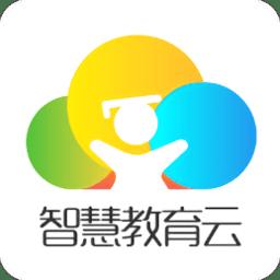 智慧教育云手机客户端 v2.0.0 安卓版