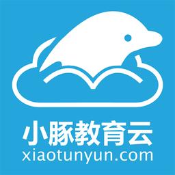 小豚教育云平台 v2.1.6 安卓版