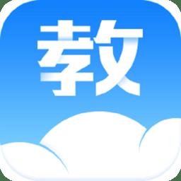 汕头教育云平台登录 v2.1.4 安卓版