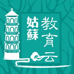 姑苏教育云平台登录 v1.7.0 安卓版