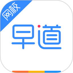 早道网校软件 v4.3.0 安卓版