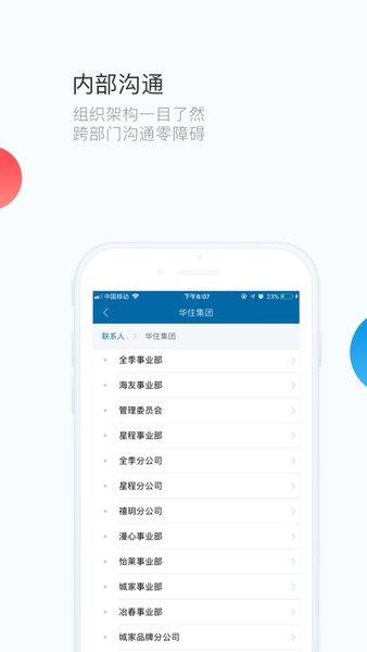 华通app最新版本 v3.0.3 安卓版