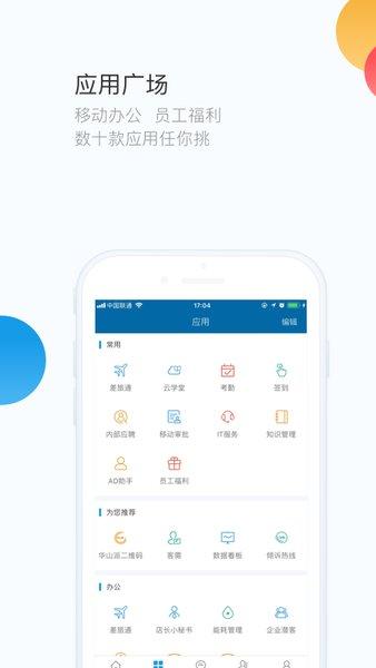 华通app