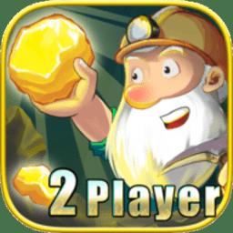 黄金矿工双人版小游戏 v1.2 安卓版